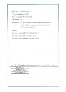 Об авторе открытия сертификат