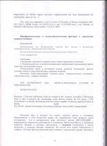 Нано 2016 участник – Ковальков Михаил Ильич 2
