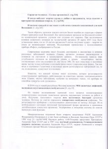 Нано 2016 участник – Ковальков Михаил Ильич 4