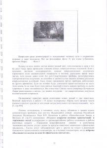 Нано 2016 участник – Ковальков Михаил Ильич 5