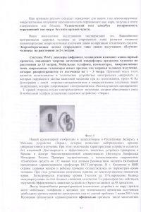 Нано 2016 участник – Ковальков Михаил Ильич 6