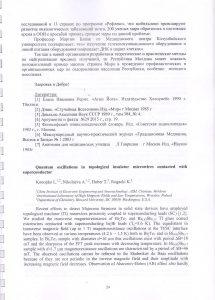 Нано 2016 участник – Ковальков Михаил Ильич 7