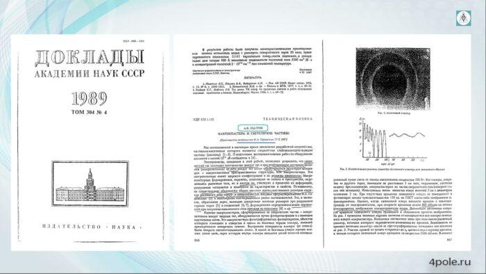 Охатрин А Ф Макрокластеры и сверхлегкие частицы Доклады Академии Наук СССР 1989 год