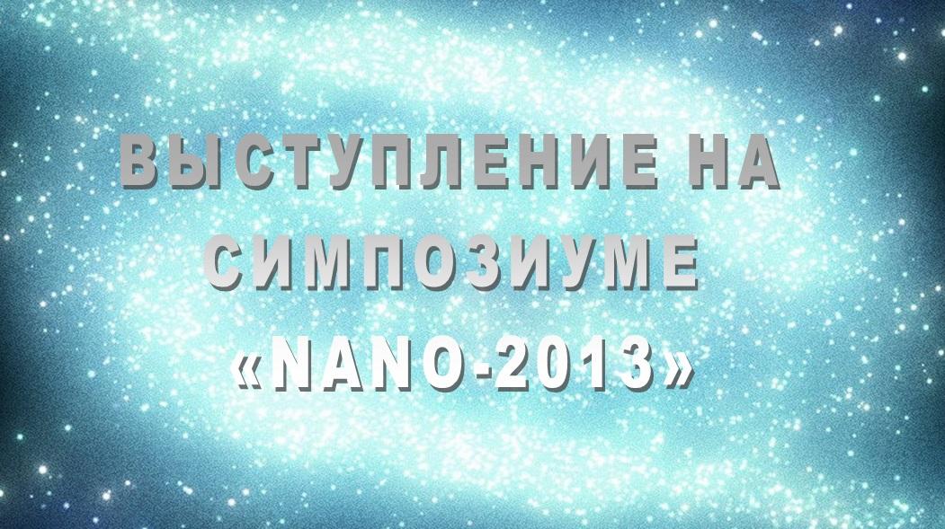 Нано 2013 участник – Ковальков Михаил Ильич