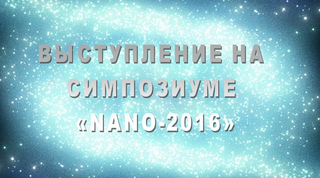 Нано 2016 участник – Ковальков Михаил Ильич