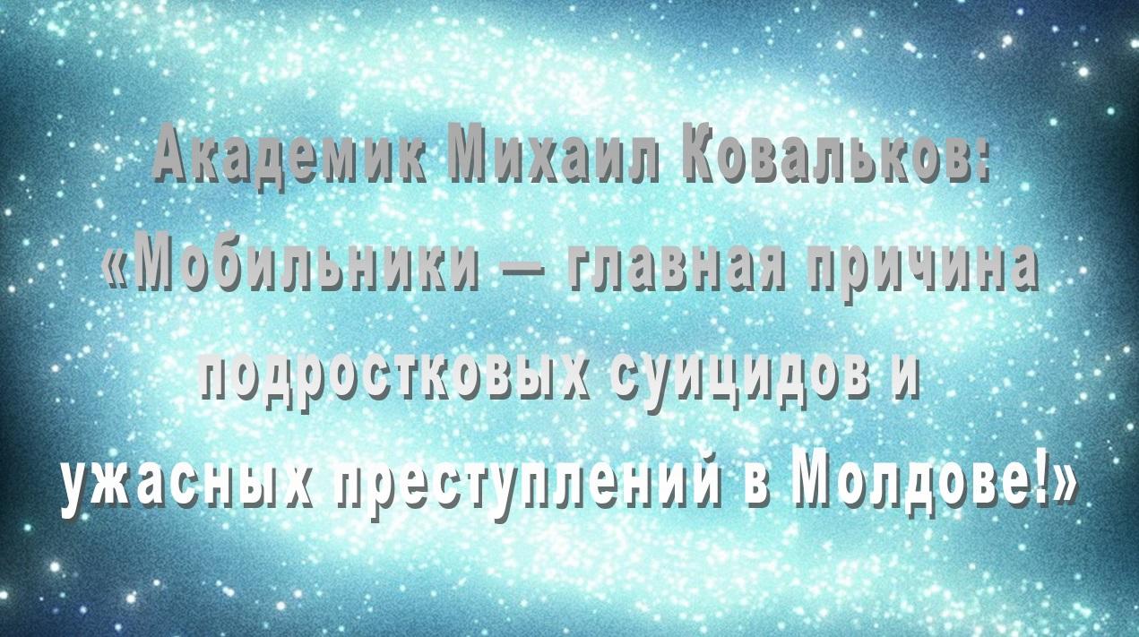 mobilnye-telefony-prichina-podrostkovyx-suicidov-kovalkov-mihail-ilich-4pole