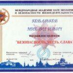 документ на орден - Михаил Ильич Ковальков