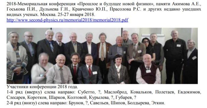 foto-konferencii-kovalkov-m-i
