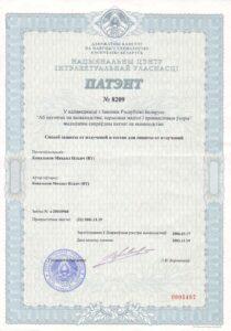 patent-kovalkov-mihail-ilich