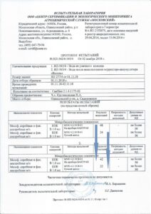 protokol-ispytanij-vody-do-i-posle-vityazya-1