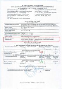 protokol-ispytanij-vody-do-i-posle-vityazya-2