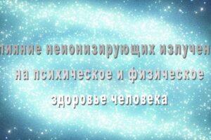 vliyanie-neioniziruyushchih-izluchenij-na-cheloveka