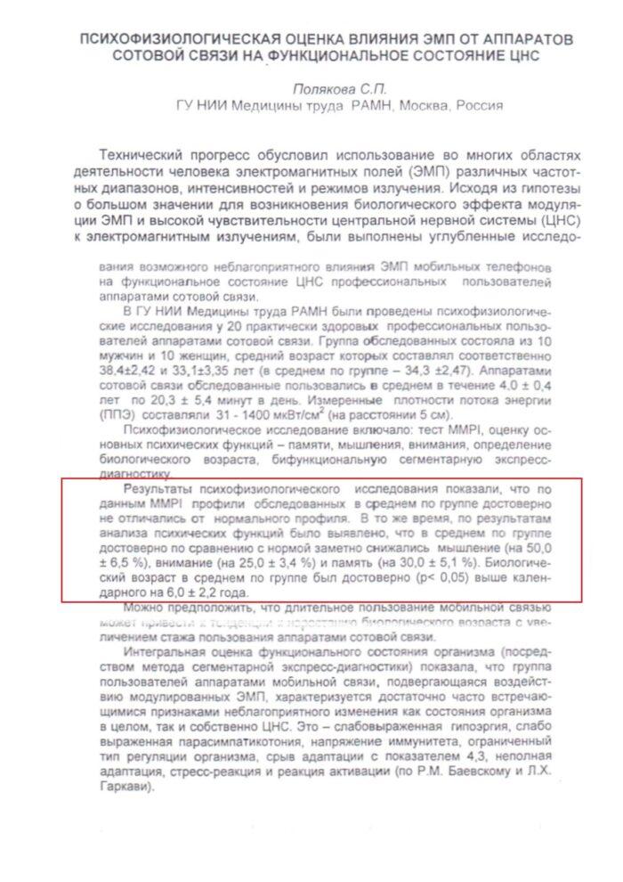 вред телефона для здоровья ГУ НИИ Медицины труда России
