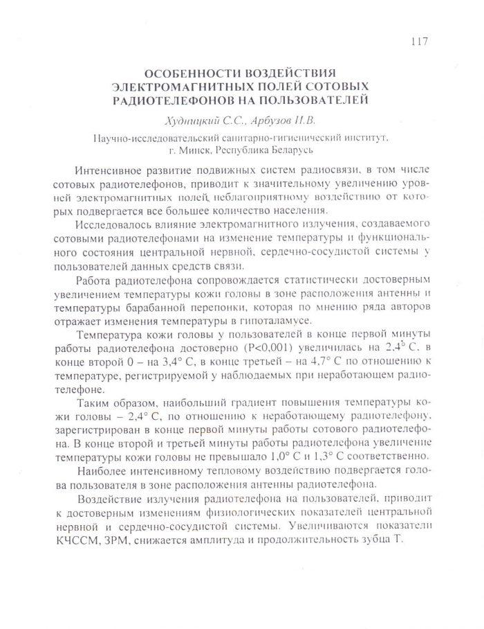 Мобильный телефон и здоровье воздействие ЭМП телефона Ковальков Михаил Ильич