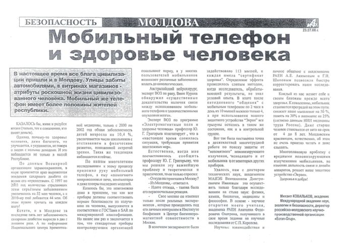mobilnyj-telefon-i-zdorove-kovalkov-mihail