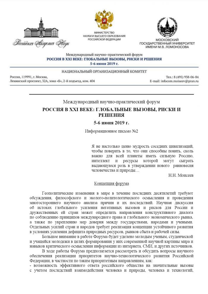 конференция в РАН участник Ковальков Михаил