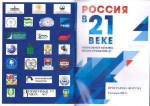 Форум Россия в 21 веке в РАН - Михаил Ильич Ковальков 1