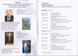 Форум Россия в 21 веке в РАН - Михаил Ильич Ковальков 2