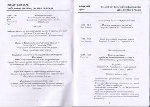 Форум Россия в 21 веке в РАН - Михаил Ильич Ковальков 3