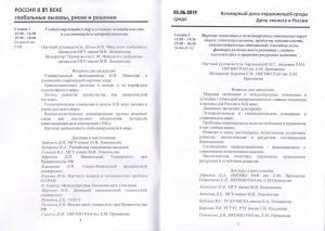 Форум Россия в 21 веке в РАН - Михаил Ильич Ковальков 4