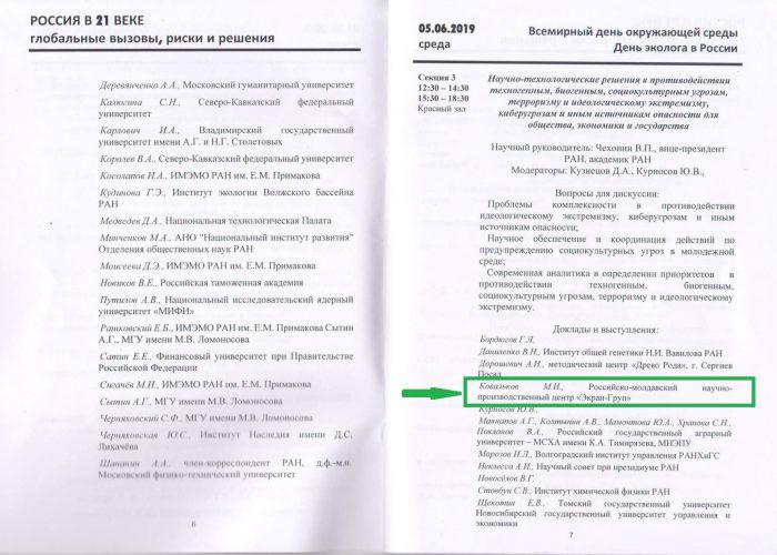 Форум Россия в 21 веке в РАН - Михаил Ильич Ковальков 5