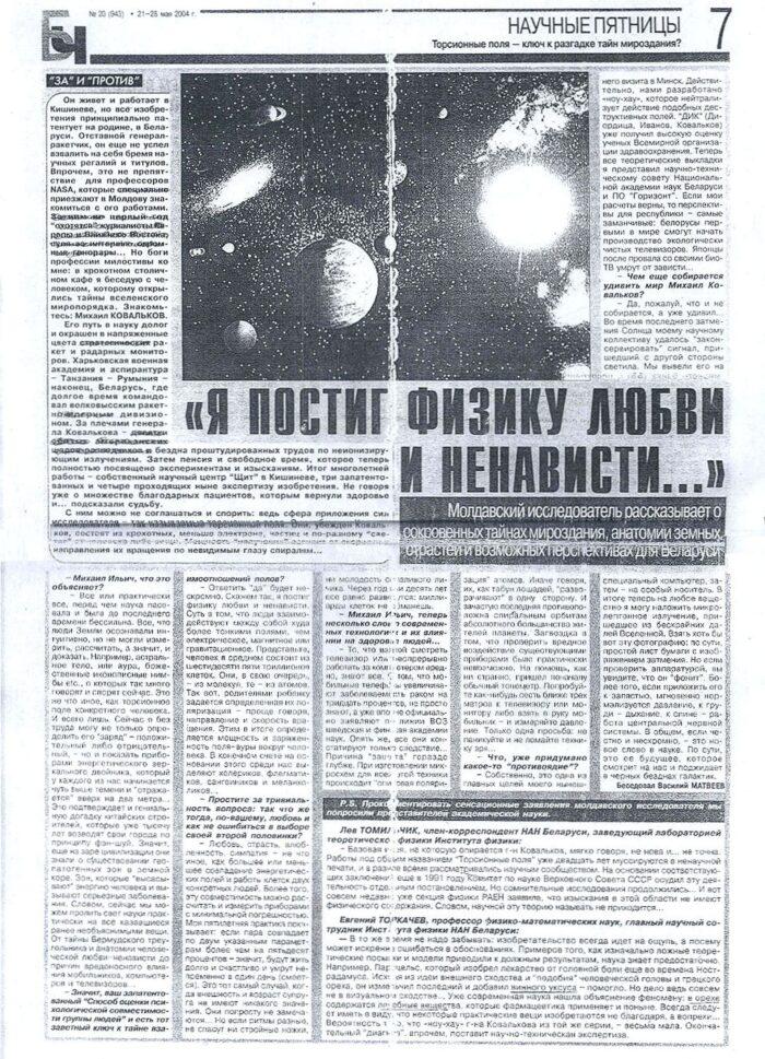 torsionnye-polya-pravoe-i-levoe-kovalkov-mihail