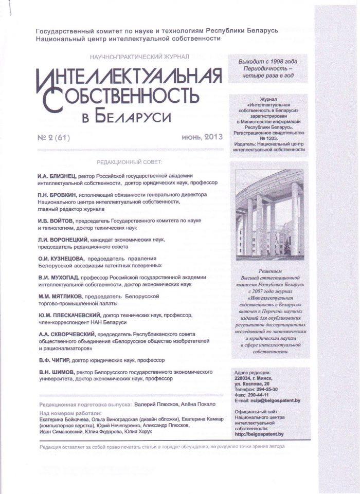 starenie-organizma-i-mikroleptonnye-izluchenija-kovalkov-m-1