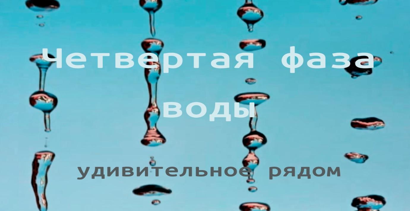 dzherald-pollak-chetvertaja-faza-vody