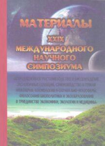 29 международный научный симпозиум буклет