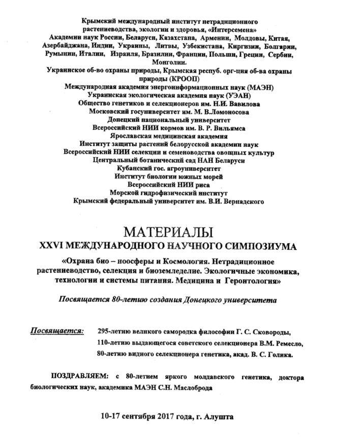 distantnaya-bioindikaciya-vliyaniya-torsionnoj-komponenty-1