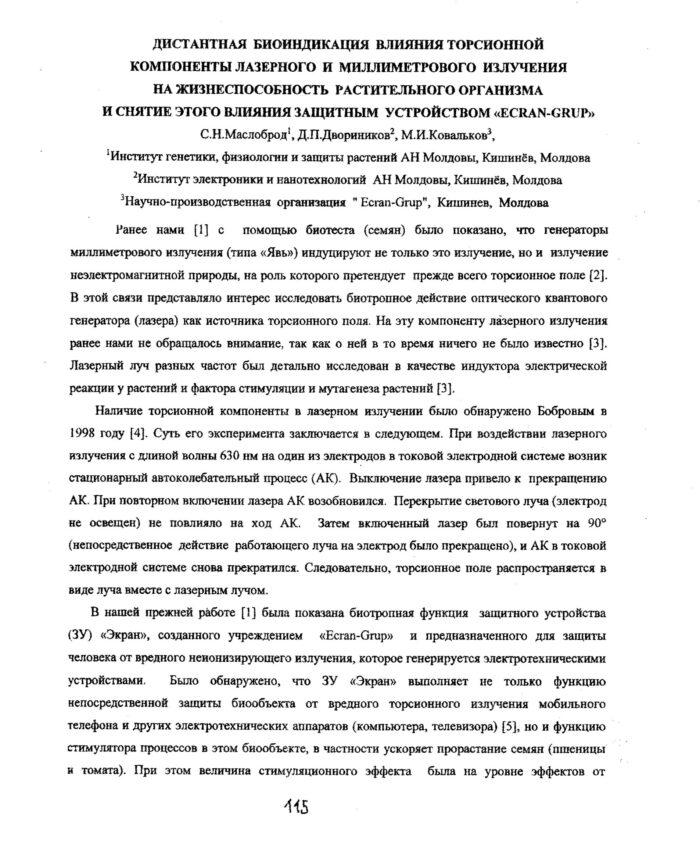 distantnaya-bioindikaciya-vliyaniya-torsionnoj-komponenty-2