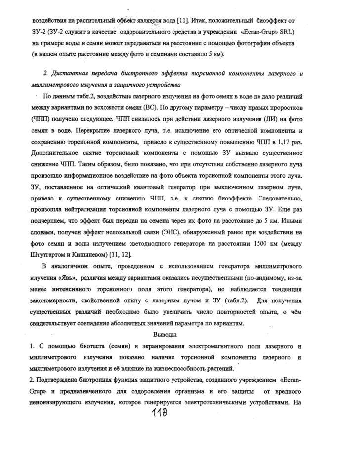 distantnaya-bioindikaciya-vliyaniya-torsionnoj-komponenty-5