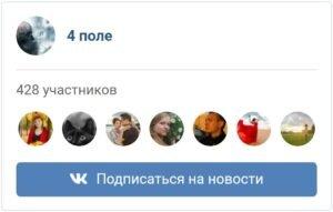 4-pole-vkontakte