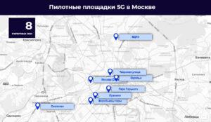Вышки 5G в Москве на карте