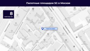 Вышки 5G в Москве на карте Тверская улица