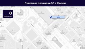 Вышки 5G в Москве на карте ВДНХ