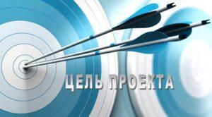 cel-proekta-4-pole-baner