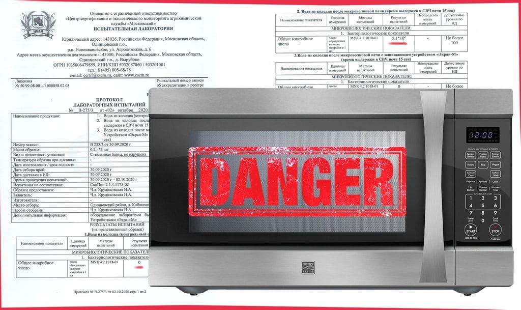 Микроволновка вред для здоровья протокол