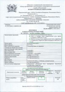 Микроволновка вред для здоровья протокол исследование воды с Экран-М 02-10-2020-1