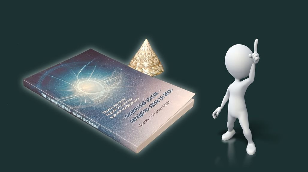 Физический вакуум и научная парадигма XXI века тит 4 поле