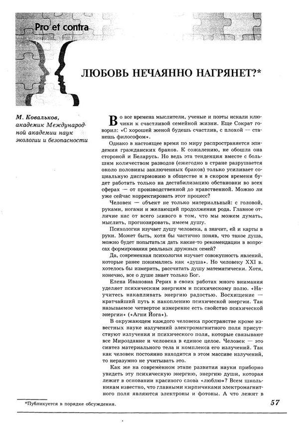 Статья Ковалькова Михаила Физика про любовь