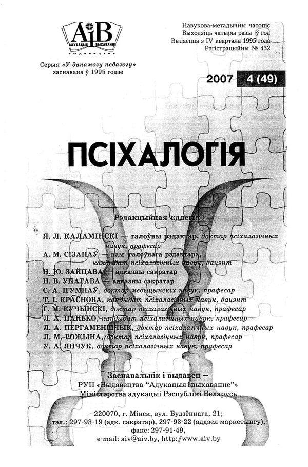 обложка журнала психология Физика про любовь
