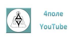 4поле youtube